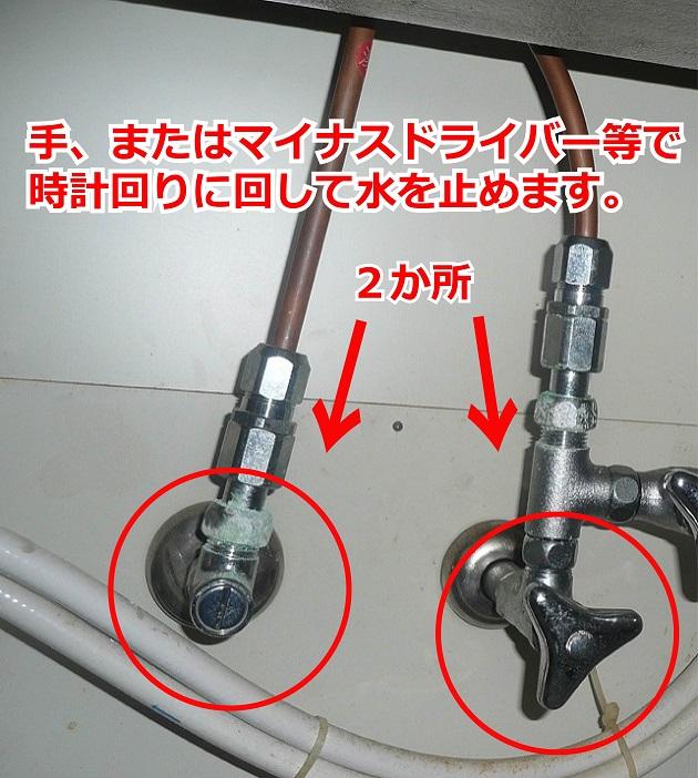 止水栓で水を止める