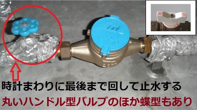 水道メーターの元栓