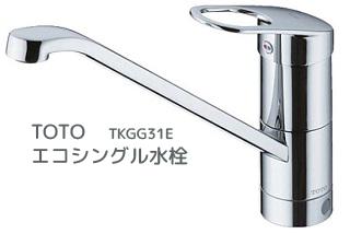 TOTOエコシングルレバー水栓TKGG31E
