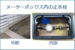 メーターボックス止水栓