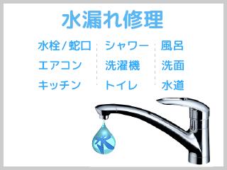 水漏れ修理イメージ