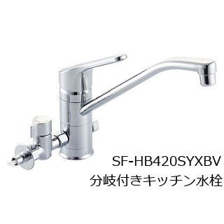 LIXIL分岐水栓SF-HB420SYXBV